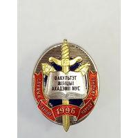 Факультет милиции академии МВД