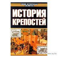Яковлев. История крепостей