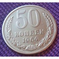 50 копеек 1964 года.