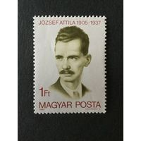 75 лет с рождён Аттилы Йожефа. Венгрия,1980, марка