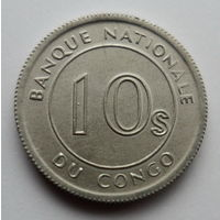 """Конго 10 сенги 1967 """"Леопард, готовящийся к прыжку"""""""