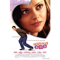 Кое что ещё / Anything Else (Вуди Аллен / Woody Allen) DVD5