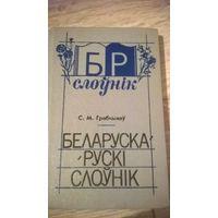 Белорусско русский словарь