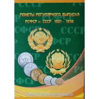 Альбом Монеты регулярного выпуска СССР 1921-1957 гг. 2 тома
