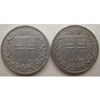 Исландия 10 аурар 1970, 1973 гг. Цена за 1 шт. (g)