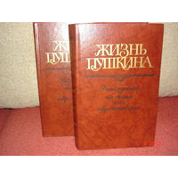 ЖИЗНЬ ПУШКИНА. ПЕРЕПИСКА, ВОСПОМИНАНИЯ, ДНЕВНИКИ. В 2 томах.