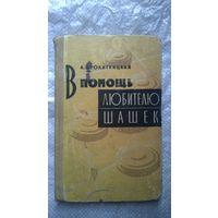 А.В. Рокитницкий  В помощь любителю шашек.  1962 год