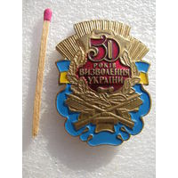 Знак. 50 лет Освобождения Украины (тяжёлый)