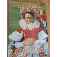 Czech Cuisine  ( на английском языке)