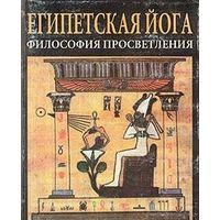 Эшби. Египетская йога. Философия просветления
