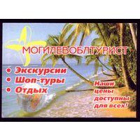 1 календарик Бобруйск Могилёвоблтурист