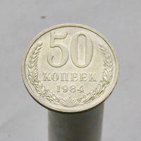 50 коп 1984