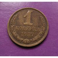 1 копейка 1987 года СССР #07
