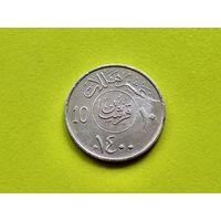 Саудовская Аравия. 10 халалов 1980 (1400).