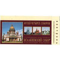 """Входной билет на Колоннаду """"Панорама Санкт-Петербурга"""" Исаакиевский собор"""