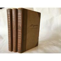 А.С. Пушкин Сочинения в трёх томах 1958г. Красивое издание.