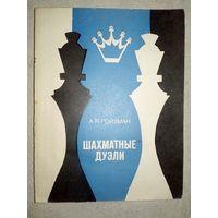 А.Я. Ройзман. Шахматные дуэли. 1976 г (Шахматы и шахматисты)