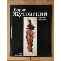 Борис Жутовский. Картины, рисунки. Каталог выставки