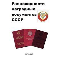 2016 - Разновидности наградных документов СССР - на CD