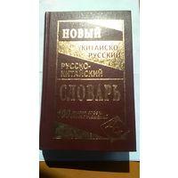 Новейший китайско-русский и русско-китайский словарь. 100000 слов, словосочетаний и значений.