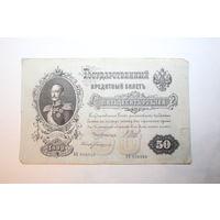 50 рублей 1899 года , серия АО 096940, состояние на фото.