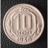 10коп. 1936г.состояние