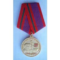 Медаль КПБ 100 лет ВОСР