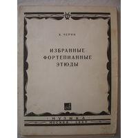 Черни Избранные фортепианные этюды 1969г