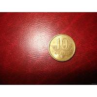10 центов 1998 года Литва