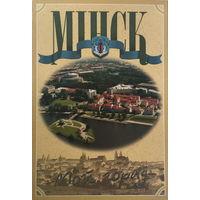 Набор открыток(МIНСК). 24 шт. с оборотом.