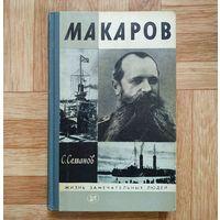 ПОЧТИ ДАРОМ!!! С. Семанов - Макаров (серия ЖЗЛ)