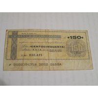 Италия - чек на 150 лир- 1977