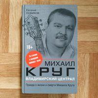 РАСПРОДАЖА!!! Евгений Новиков - Михаил Круг. Владимирский централ (редчайшее издание!)