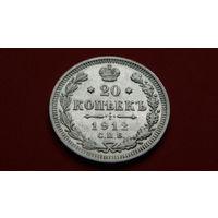 20 Копеек 1912 год -Российская Империя- *серебро/билон