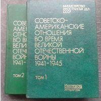 Советско-американские отношения во время Великой Отечественной войны 1941 - 1945 (комплект из 2 книг)