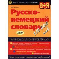 Михаил Цвиллинг: Русско-немецкий словарь