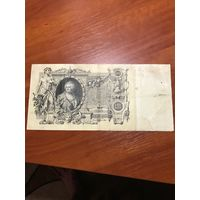 100 рублей 1910 Шипов Временное правительство.