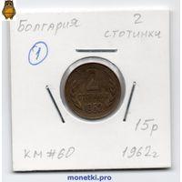 Болгария 2 стотинки 1962 года.