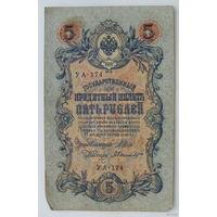 5 рублей 1909 года. УА-174