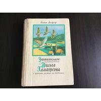 """Сальма Лагерлеф. """"Удивительное путешествие Нильса Хольгерсона с дикими гусями по Швеции""""."""