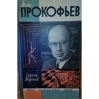 "ЖЗЛ. ""Прокофьев"" С. Морозов"