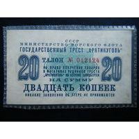 Арктикуголь 20 копеек 1961г.