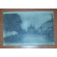 Старая фото-открытка г Пинск ул Костельная до 1917 года