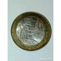 10 рублей России 2002 года . Старая русса .