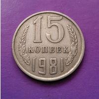 15 копеек 1981 СССР #07