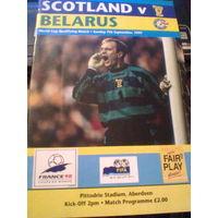 07.09.1997 отб. матч Шотландия-Беларусь  цветная