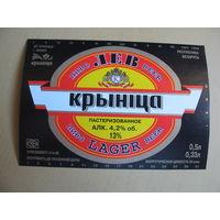 Этикетка от пива Лев (типографская), Пивзавод Криница, ю-496