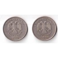 5 рублей 2008 ММД РФ Россия