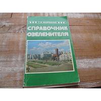 Справочник озеленителя
