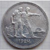 1 рубль 1924 года (одна ость - пореже). Без МЦ. Красивый.